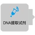 DNA提取试剂