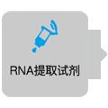 RNA提取试剂